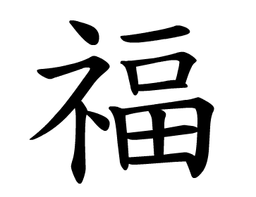 Chinese character for luck